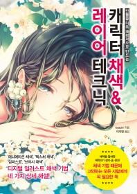 캐릭터 채색 & 레이어 테크닉(인물을 더욱 매력적으로 만드는)(쉽게 배우는 만화 29)