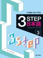 3 STEP 일본어. 3 (CD포함)