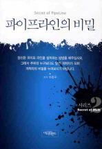 파이프라인의 비밀(SECRET OF MLM 시리즈 2)