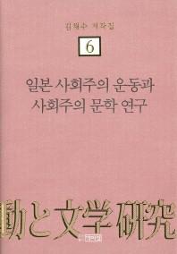 일본 사회주의 운동과 사회주의 문학 연구(김채수 저작집 6)