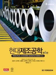 현대제조공학. 4/E(4판)(DVD1장포함)(반양장)