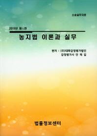 농지법 이론과 실무(2018)(7판)