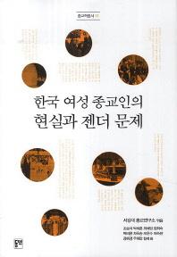 한국 여성 종교인의 현실과 젠더 문제(종교학총서 11)