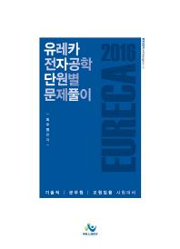 전자공학 단원별 문제풀이(2016)(인터넷전용상품)(유레카) #