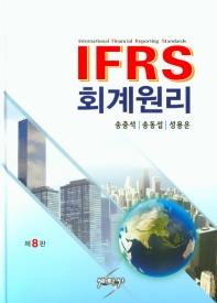 IFRS 회계원리(개정판 8판)(양장본 HardCover)