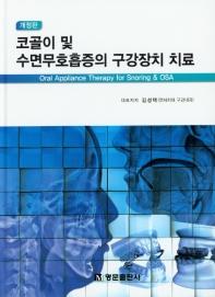 코골이 및 수면무호흡증의 구강장치 치료(개정판)(양장본 HardCover)