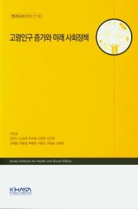 고령인구 증가와 미래 사회정책(연구보고서 2019-17-2)