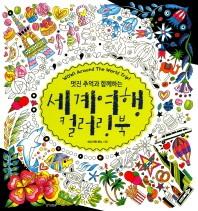 세계여행 컬러링북