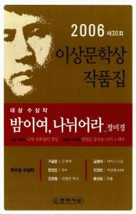 밤이여 나뉘어라(제30회 이상문학상 작품집 2006년)