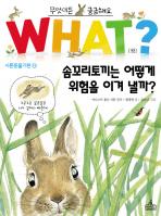 솜꼬리토끼는 어떻게 위험을 이겨 낼까(무엇이든 궁금해요)(2판)(WHAT 시튼동물기편 4)