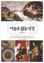 미술로 읽는 성경