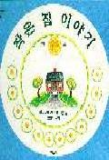 작은집 이야기(네버랜드 세계의 걸작 그림책 1)