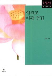 이원조 비평 선집(한국문학의 재발견 작고문인선집)