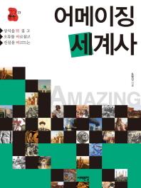 어메이징 세계사