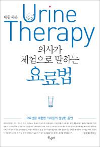의사가 체험으로 말하는 요료법(대활자본)