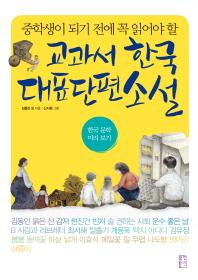 교과서 한국 대표 단편 소설(중학생이 되기 전에 꼭 읽어야 할)
