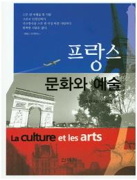 프랑스 문화와 예술
