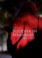 붓다 인 미얀마