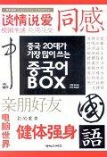 중국 20대가 가장 많이 쓰는 중국어 BOX(교재)