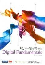 디지털 공학