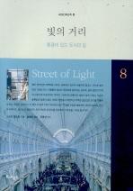 빛의 거리(세계건축산책 8)