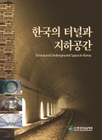 한국의 터널과 지하공간
