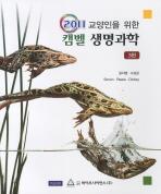생명과학(캠벨)(3판)(2011)