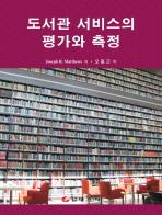 도서관 서비스의 평가와 측정(양장본 HardCover)