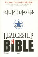 리더십 바이블(양장본 HardCover)
