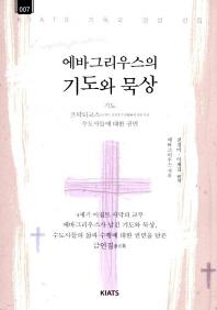 에바그리우스의 기도와 묵상(KIATS 기독교 영성 선집 7)