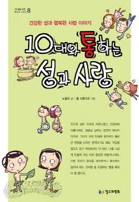 10대와 통하는 성과 사랑(10대을 위한 책도둑 시리즈 8)