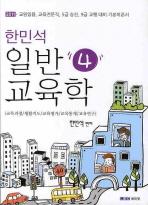 일반교육학. 4(교원임용)(2011)(한민석)