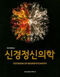 신경정신의학(개정판 3판)