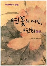 연꽃의 여인 연희