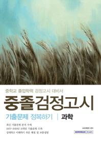 과학 중졸검정고시 기출문제 정복하기(2017)