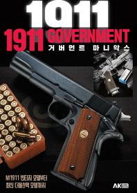 1911 Government 거버먼트 마니악스