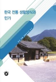 한국 전통 생활양식과 민가. 2(증보판)(CD포함)