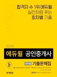 공인중개사 2차 회차별 기출문제집(2019)(에듀윌)
