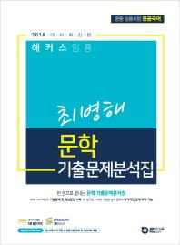 최병해 문학 기출문제분석집(2018)(해커스 임용)