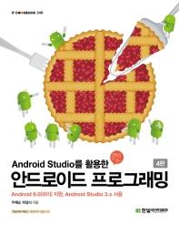 안드로이드 프로그래밍(Android Studio를 활용한)(4판)(IT CookBook 249)