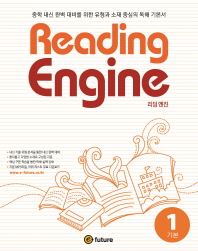 Reading Engine. 1: 기본