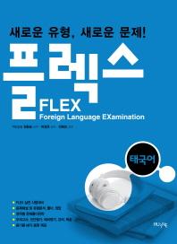 플렉스(FLEX) 태국어