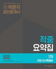 민법 민사특별법 적중요약집(공인중개사 1차)(2017)
