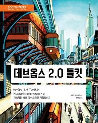 데브옵스 2.0 툴킷(acorn+PACKT 시리즈)