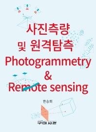 사진측량 및 원격탐측