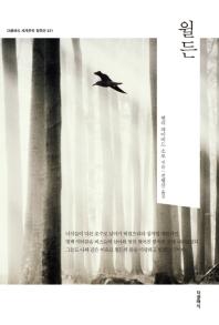 월든(더클래식 세계문학 컬렉션 31)