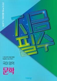 고등 국어 영역 문학(2020)