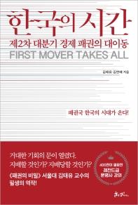 한국의 시간