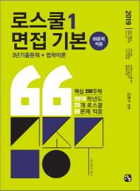 로스쿨 면접 핵심 200주제 세트(2019)(전2권) #
