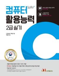 컴퓨터활용능력 2급 실기(이론+실전모의고사)(2020)